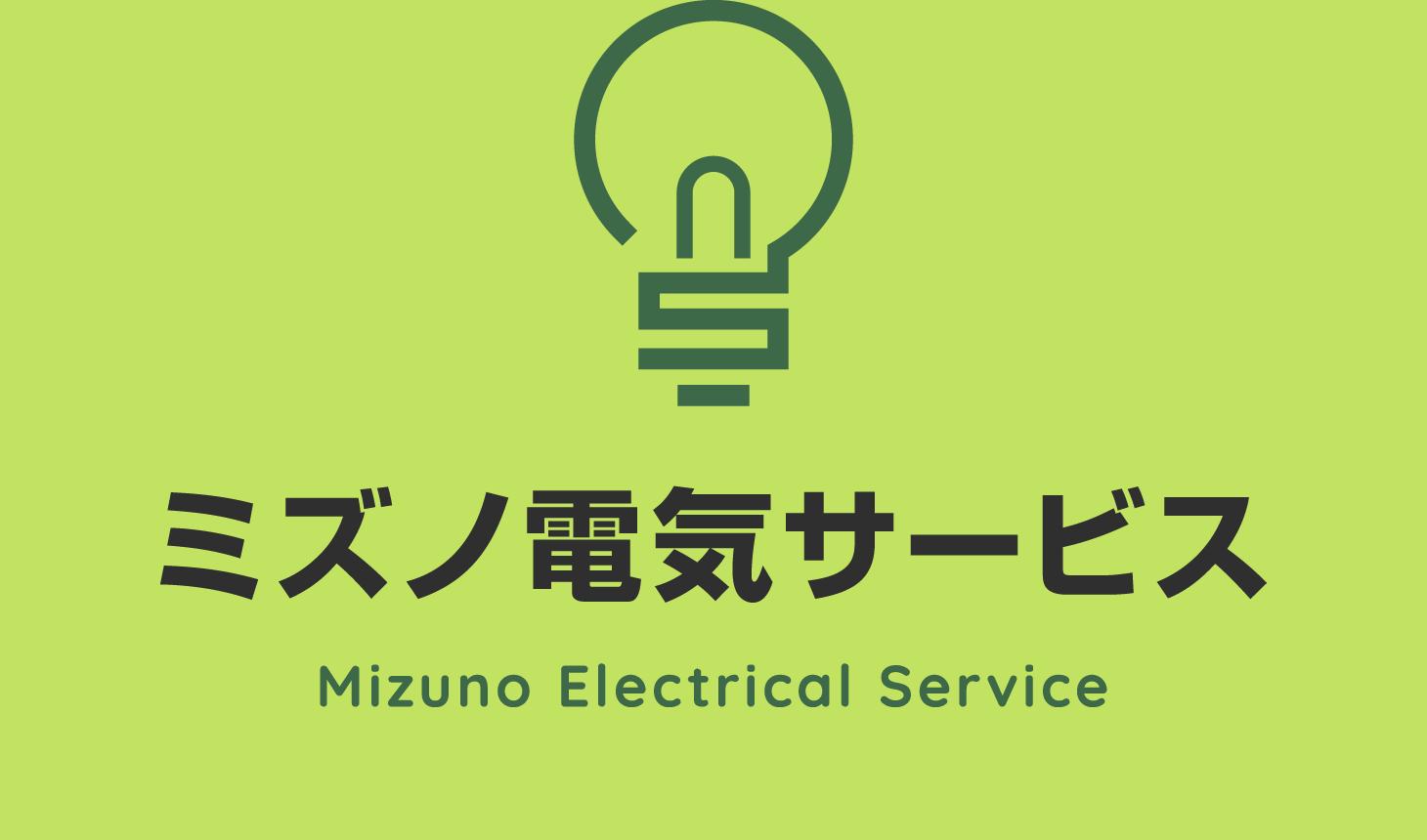岐阜県羽島市の電気トラブル、電気工事|ミズノ電気サービス